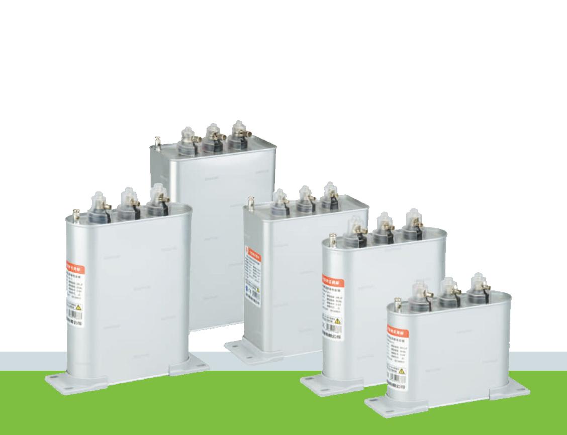 自愈式低压并联电容器(三相)